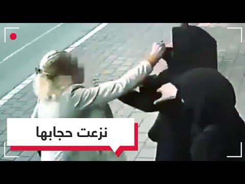 بالفيديو .. امرأة تركية تهاجم سيدتين وتنزع حجاب إحداهن في ولاية أضنة!