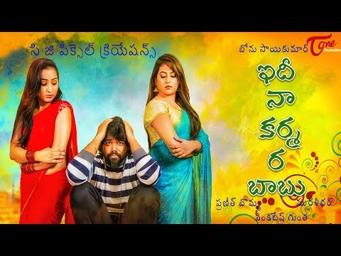Idi Naa Karma Ra Babu | Latest Telugu Comedy Short Film 2017 | Directed by Bonu Sai Kumar