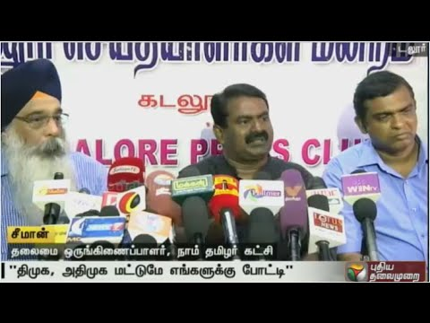 We-consider-only-DMK-and-ADMK-as-our-competitors-says-Naan-Thamizhar-Katchi-leader-Seeman