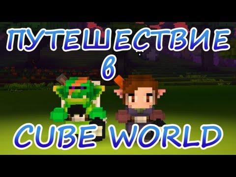 Большое Путешествие в Cube World - Что это такое?!