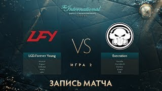 LFY vs Execration, The International 2017, Групповой Этап, Игра 2