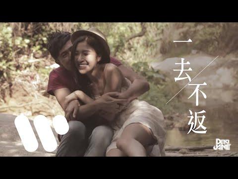 Dear Jane - 一去不返 (Official Music Video)