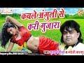 कबले अंगुली से करी गुजारा.New Bhojpuri Hit Songs Guddu Rangila Jyoti Kasyap