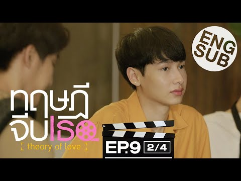 [Eng Sub] ทฤษฎีจีบเธอ Theory of Love | EP.9 [2/4]