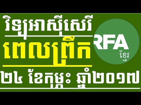 Asian khmer radio
