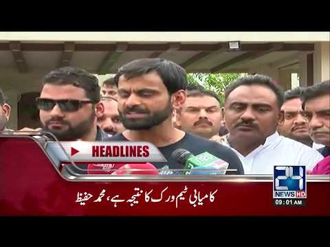 News Headlines  9:00 AM 21 June 2017