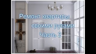 Часть 2 Ремонт квартиры своими руками.  Монтаж полов, стяжка, окна, радиаторы. Apartment repair.