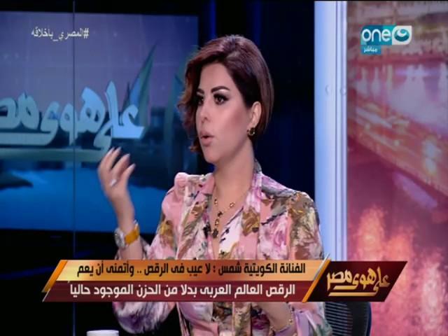 على هوى مصر| الفنانة الكويتية شمس الله أرقي من أن يجيب واحد يفجر نفسة ويفجر الناس عشان يشوف كام بنت!