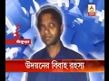 Bhopal Murder Case The marriage mystery of the Psycho Killer Udayan Watch waptubes