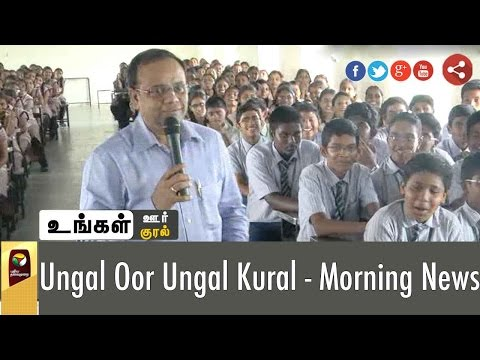 Ungal-Oor-Ungal-Kural-Morning-News-29-07-2016-Puthiyathalaimurai-TV