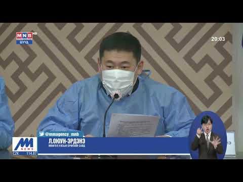 Ерөнхий сайд Л.Оюун-Эрдэнэ: Монгол Улсад авчрах COVID-19-ийн вакцины хамгийн эхний тунг хийлгэнэ