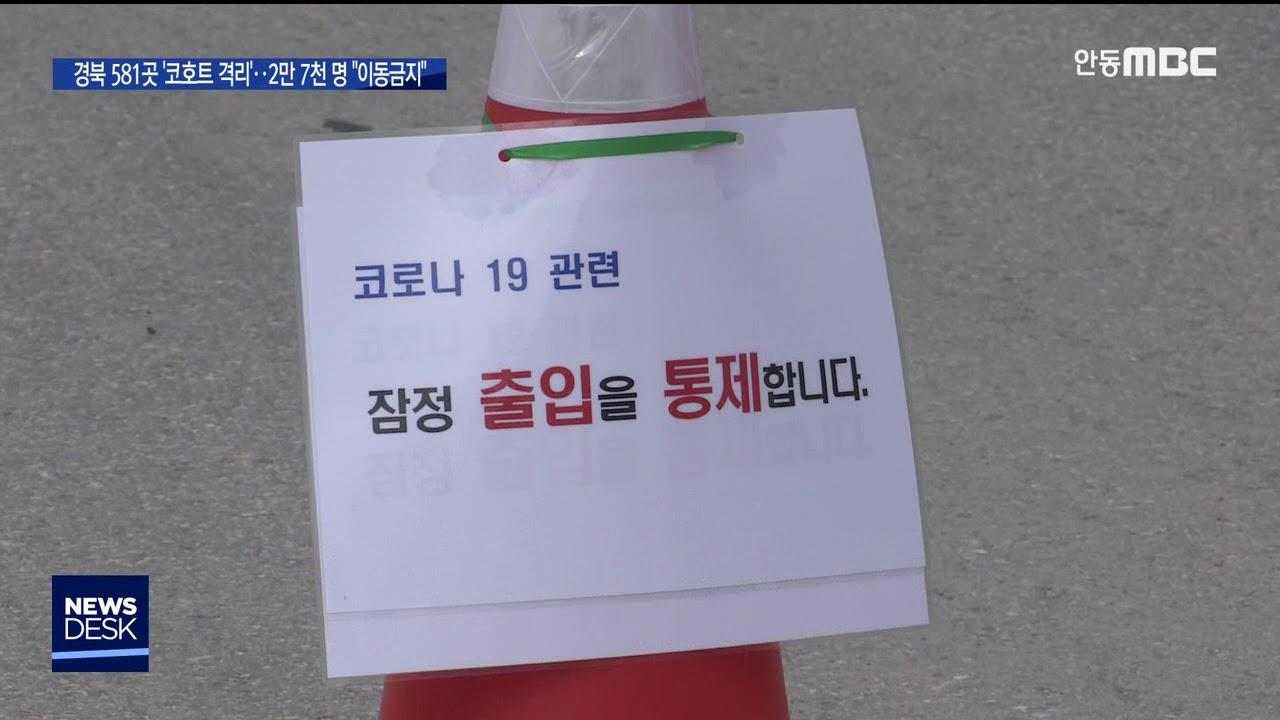 [R]경북 581곳 '코호트 격리'..2만7천 명