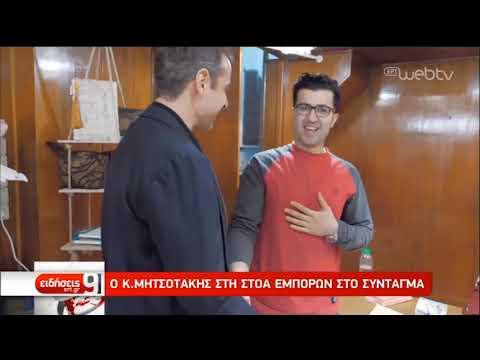 Στη Στοά των Εμπόρων ο Κυριάκος Μητσοτάκης | 22/12/2018 | ΕΡΤ