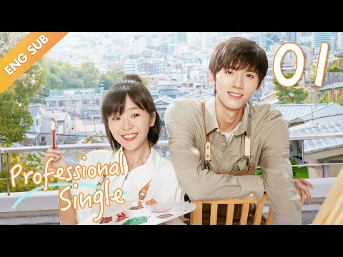 [ENG SUB] Professional Single 01 (Aaron Deng, Ireine Song) (2020)