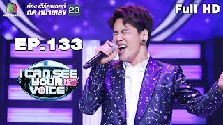 I Can See Your Voice -TH | EP.133 | อ๊อฟ ปองศักดิ์ | 5 ก.ย. 61 Full HD