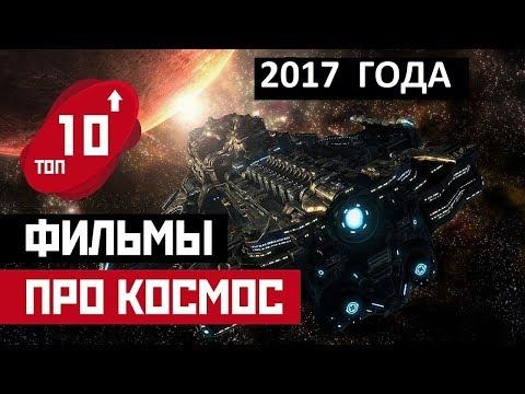 , title : 'Топ 10 НОВЫХ фильмов про космос 2017 | Лучшие и интересные фильмы про космические путешествия'