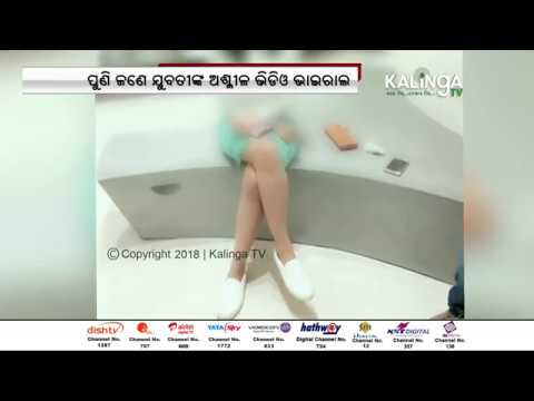 Video College Girl's Intimate Video Goes Viral Again in Odisha download in MP3, 3GP, MP4, WEBM, AVI, FLV January 2017