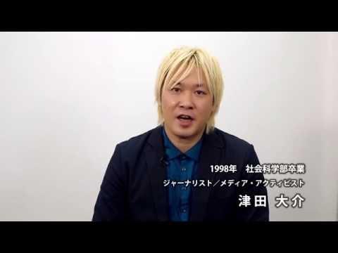 私もワセダ人です~津田大介 ジャーナリスト/メディア・アクティビスト~