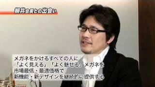 ジェイアイエヌ前篇(今、日本を最も面白くする企業家たち)