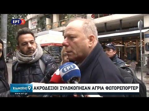 Athen: Deutscher Journalist Jacobi brutal zusammengeschlagen