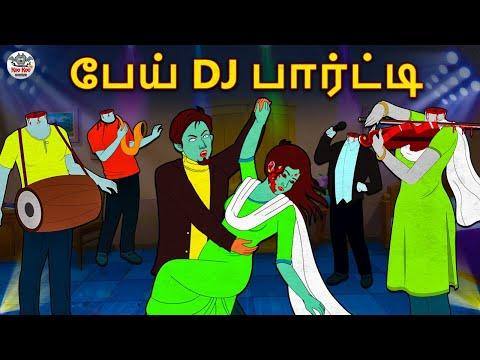 பேய் DJ பார்ட்டி | Tamil Horror Stories | Bedtime Stories | Tamil Fairy Tales | Tamil Stories