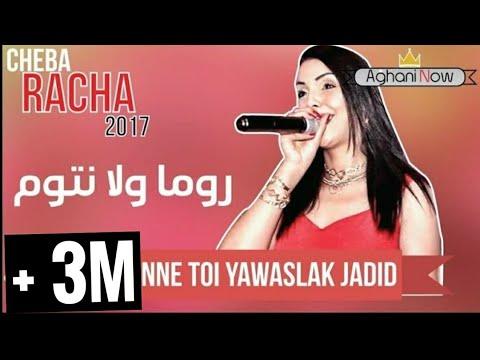 Cheba Racha 2017 - Roma Wela Ntouma - روما ولا نتوما (видео)