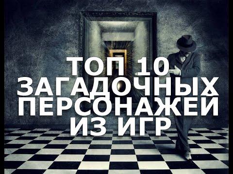 ТОП 10 Самых Загадочных Игровых Персонажей