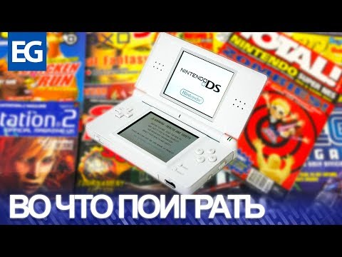Во что поиграть на Nintendo DS (Эпизод 15)