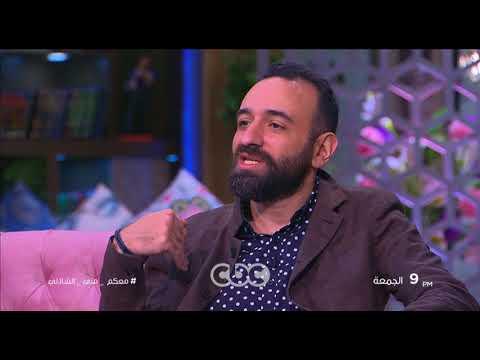 أحمد مالك وعمرو سلامة ضيفا منى الشاذلي الجمعة