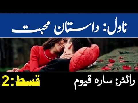Dastan E Mohabbat (Episode 2) Is A Romantic Urdu Novel By Writer & Novelist Sara Qayyum
