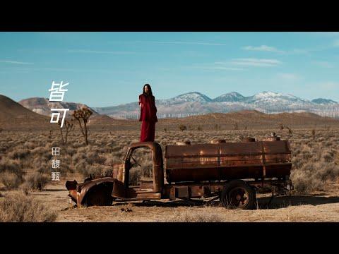 田馥甄 Hebe Tien《皆可 Anything Goes》Official Music Video