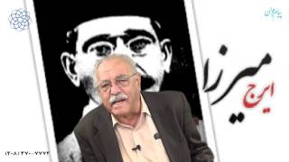 iraj Mirza - ایرج میرزا