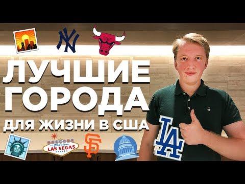 10 ЛУЧШИХ ГОРОДОВ ДЛЯ ЖИЗНИ В США - DomaVideo.Ru