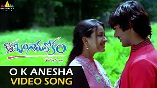 O K Anesa Song Lyrics from Kotha Bangaru Lokam - Varun Sandesh