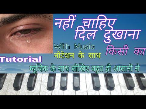 Nahi Chahiye Dil Dukhana Kisi Ka   नहीं चाहिए दिल दुखाना   On Harmonium   Tutorial with Notation   