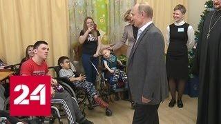 Путин проведал детей в питерском хосписе — Россия 24