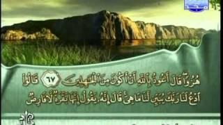 المصحف الكامل للمقرئ الشيخ فارس عباد الجزء  01