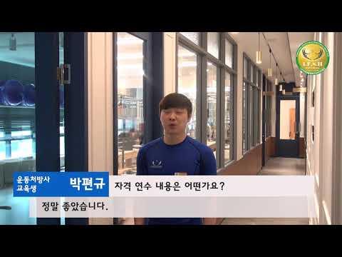 운동처방사 인터뷰 박편규