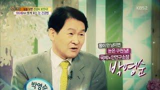 KBS2 여유만만 '100세까지 밝게 보는 눈 건강법' 140814
