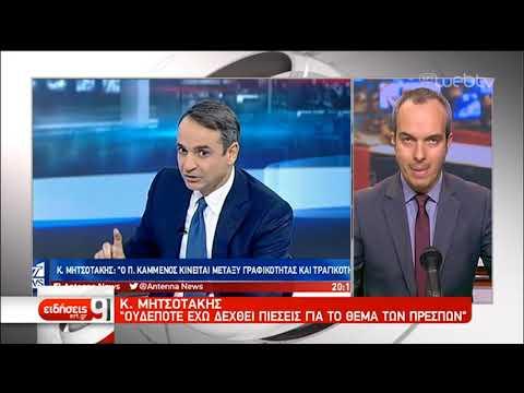 Κ. Μητσοτάκης: «Σκηνοθετημένο το διαζύγιο ΣΥΡΙΖΑ – ΑΝΕΛ» | 14/1/2019 | ΕΡΤ
