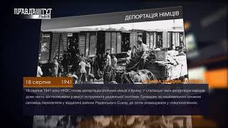 Україна щодня. Історія – 18 серпня