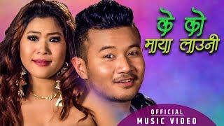 Keko Maya Launi - Hemanta Ale & Suman Magar ft. Rina Thapa