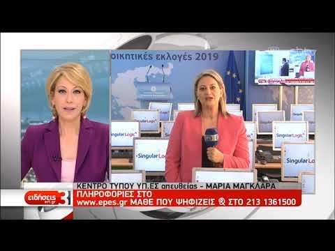 Εκλογές 2019: Ο παλμός της βραδιάς στο υπουργείο Εσωτερικών | 23/05/19 | ΕΡΤ