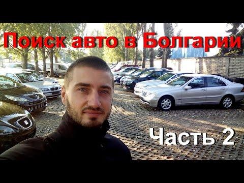 Поиск автомобиля в Болгарии для пригона в Украину (часть 2) авторынок | цены - DomaVideo.Ru