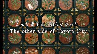 豊田市PR動画「こんな豊田市、知らなかった。~The other side of Toyota City~」