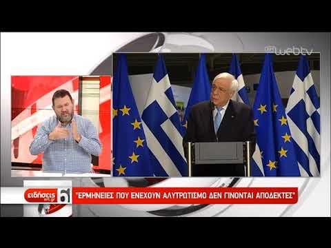 Παυλόπουλος προς πΓΔΜ: «Ερμηνείες που ενέχουν αλυτρωτισμό δεν γίνονται αποδεκτές» | 19/12/18 | ΕΡΤ
