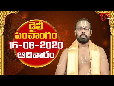 Daily Panchangam Telugu | Sunday 16th August 2020 | BhaktiOne