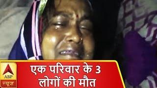 Video वाराणसी हादसा: गाजीपुर के एक ही परिवार के 3 लोगों की मौत | ABP News Hindi MP3, 3GP, MP4, WEBM, AVI, FLV Mei 2018