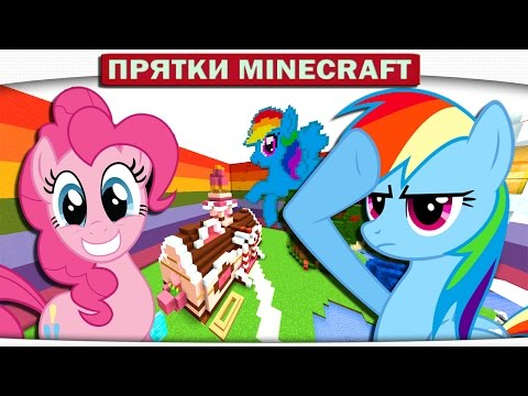 ч.31 Прячемся в Школе My Little Pony Прятки Minecraft