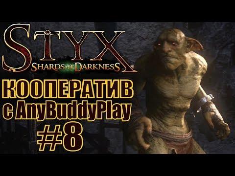 Styx: Shards of Darkness. #8. Кооператив с Бадди.